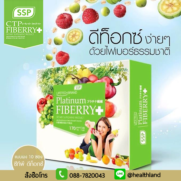 CTP Fiberry (ซีทีพี ไฟเบอร์รี่) ชื่อเดิม Platinum Fiberry Detox Nuui SLM หนุ่ย SLM